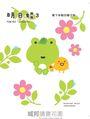 明日蛙3:種下幸福的種子呱