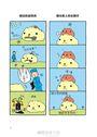 水豚君四格漫畫3