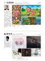 2016亞洲插畫年鑑