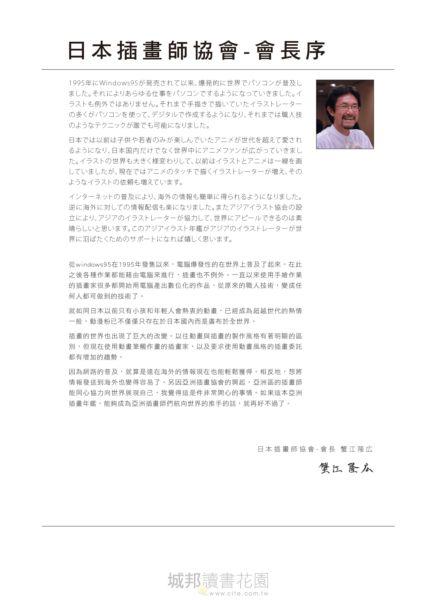 亞洲插畫年鑑:集色•出神入畫