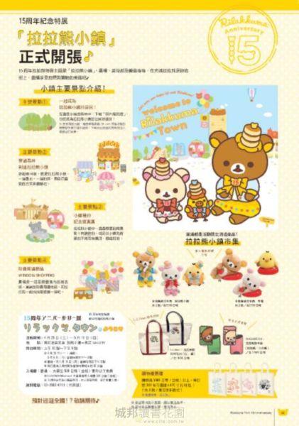 拉拉熊粉絲15周年特集(贈送日本原裝進口限定款拉拉熊超大容量手提包)