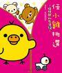 任小雞挑選:拉拉熊的生活12
