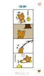 拉拉熊四格漫畫3