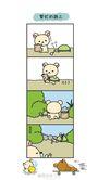 拉拉熊四格漫畫4