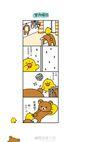 拉拉熊四格漫畫5