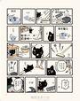 靴下貓3:不合季節的襪子