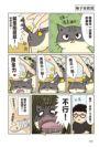 黃阿瑪的後宮生活 貓咪超有事1-貓奴的崩潰與歡愉日記