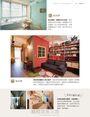 老屋這麼讚︰室內設計編輯不說你不知道,老房子超好住的絕讚關鍵
