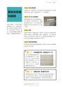裝潢工法全能百科王:選對材料、正確工序、監工細節全圖解,一次搞懂工程問題