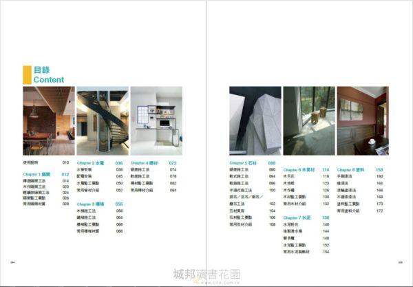 裝潢工法全能百科王【暢銷新封面版】:選對材料、正確工序、監工細節全圖解,一次搞懂工程問題