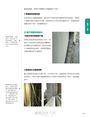 防漏除壁癌終極全書:先斷絕水源,再確實做好防水,成因、工法、材料、價格全部有解