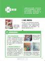 老屋翻修安心寶典:破解漏水、管線、結構、設備關鍵痛點,放心住一輩子