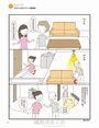 老前住宅設計解剖書:安心X便利X舒適,不只為父母也為自己,從體貼生活到關照心理,全方位居家重整,讓你活得開心、住得優雅!