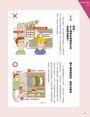 收納櫃設計完全解剖書(暢銷升級版):好用的櫃子就是要這樣設計!從機能、動線、尺寸和材質開始,讓家住得更舒適!收納從此沒煩惱!