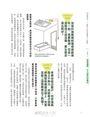 不良宅改造術!住進自然健康屋:做對格局、選對建材,調溼、控溫、通風一次搞定,迎向光和風的裝修完全解剖書