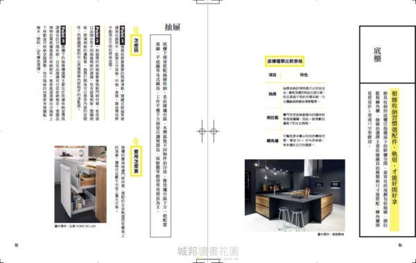 廚房規劃終極聖經:從基礎格局、材質設備選配,到進階依據料理方式解析全方位廚房設計
