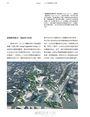 當代建築的逆襲:從勒.科比意到札哈.哈蒂,從線性到非線性建築的過渡,80後建築人的觀察與實作筆記