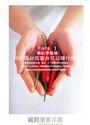 盆栽種菜超簡單(2012年全新封面改版上市)
