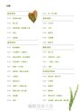 花藝素材百科500:鮮花.枝葉.果實.乾燥 選購&處理&應用全事典