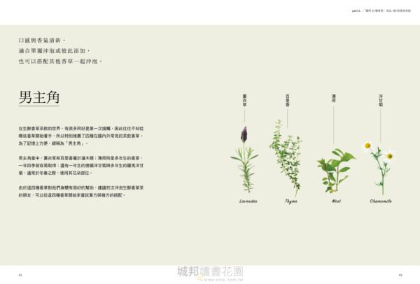 Herbs香草茶飲應用百科:祛寒、解暑、助消化!33種香草植物,調出180款茶飲,溫柔療癒身心