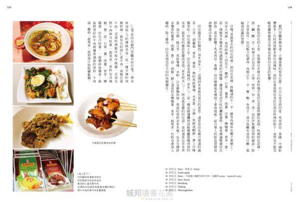 舌尖上的東協─東南亞美食與蔬果植物誌:既熟悉又陌生,那些悄然融入台灣土地的南洋植物與料理