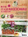 花草遊戲No58:動手做!百元盆栽的100種創意