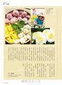花草遊戲No71:生活感花手作!一看就會的花圈、花束&花禮100