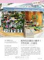 花草遊戲No.73:芳香植物的新鮮療癒!打造芬芳幸福家