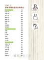 衣物收納寶典:超實用圖解收納絕技1000+