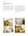 生活感裝潢研究室:一天一實驗,顏色+建材+佈置,一點一滴營造生活氣息,學會自己改造家