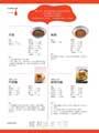 好吃4:經典料理醬