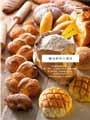 好吃6:手感烘焙,愛上做麵包
