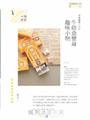 DIY玩佈置No.53:輕鄉村風格解析50 ideas