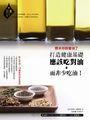 原來你誤會油了:打造健康基礎,應該吃對油而非少吃油!