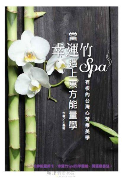 當幸運竹Spa遇上東方能量學:有根的台灣心芳療美學