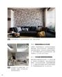 設計師不傳的私房秘技:客廳設計500