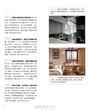 設計師不傳的私房秘技:臥房設計500