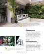 設計師不傳的私房秘技:風格小店空間設計500