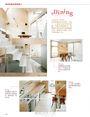 日本小住宅,空間極致運用術 暢銷新封面版:日本設計師的35個創意空間,5坪大的房子,也能過舒適生活!