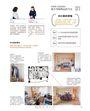 日本一流終極收納全書:23位超人氣收納達人私房祕技大募集,東西再多也收得清爽