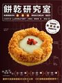 餅乾研究室:搞懂關鍵材料!油+糖+粉,學會自己調比例、寫配方