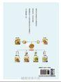 我的食材便利包:全年常備!食材收納保存活用書
