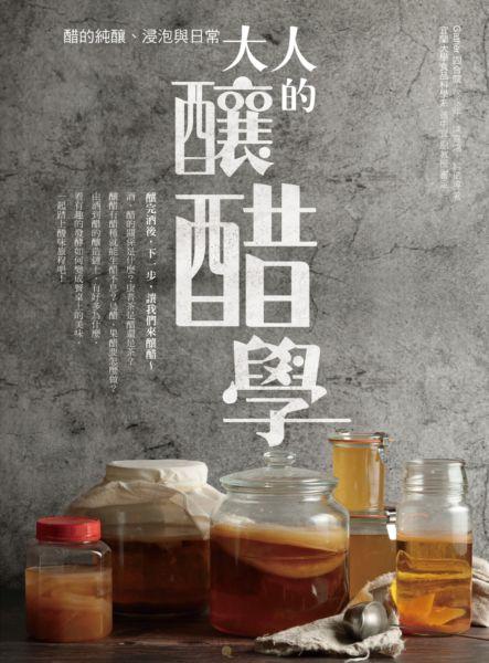 大人的釀醋學:醋的純釀、浸泡與日常