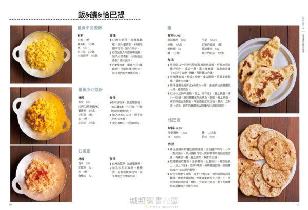 世界上最簡單的香料咖哩教室:東京咖哩番長香料全攻略