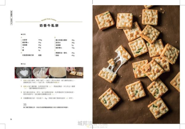 免烤箱完美烘焙術:零失敗!73道電鍋、冰箱、平底鍋就能做的一人份甜點提案