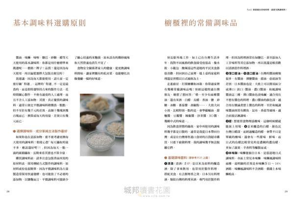 日本太太的幸福餐桌 鹽麴‧甘麴‧味噌‧酒粕‧味醂,用天然的發酵調味烹出自家風味