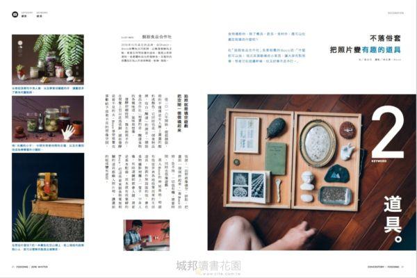好吃34:食設計-攝影、策展、包裝、料理的10個關鍵字