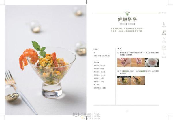 香草研究家的隱味餐桌:香草、香料氣味轉移提案,色香味俱全的迷人料理日常