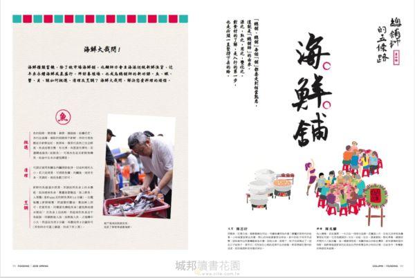 好吃35:City Food!台灣食物旅行學