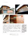 回鄉,改建老房子【暢銷新封面版】:20個回鄉人與老家一起新生的感動故事,住家、工作室、店舖,老屋空間重生再造新提案